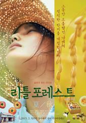 리틀 포레스트: 여름과 가을 (영화 속 요리)(2014)