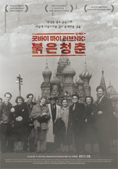 굿바이 마이 러브NK: 붉은 청춘 (극장동시상영)