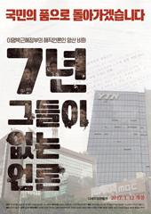 7년-그들이 없는 언론 (극장동시상영)