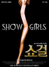 쇼걸 HD(1995)