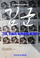 김군 (극장동시상영)