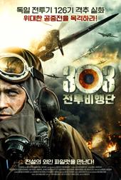 303 전투비행단(2018)