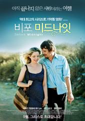 비포 미드나잇(2013)