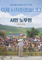 시민 노무현 (극장동시상영)
