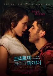 트리트 미 라이크 파이어 (극장동시상영)