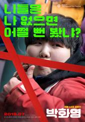 박화영 (극장동시상영)