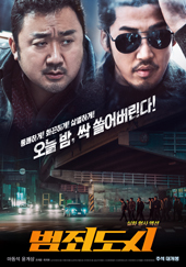 범죄도시 (극장동시상영)(2017)
