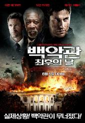 백악관 최후의 날(2013)