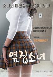 옆집소녀 (극장동시상영)