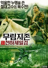 무림지존: 천하제일검 (극장동시상영)