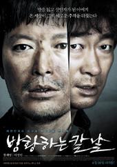 ��Ȳ�ϴ� Į�� HD(2014)