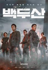 백두산(2019)
