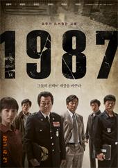 1987(2017)