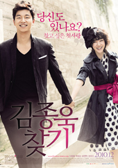 김종욱 찾기(2010)