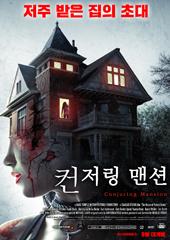 컨저링 맨션 (극장동시상영)