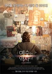 예수는 역사다 FHD (극장동시상영)(2017)