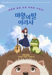 마왕의 딸 이리샤 (우리말녹음)(극장동시상영)