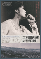 고려 아리랑: 천산의 디바 (극장동시상영)