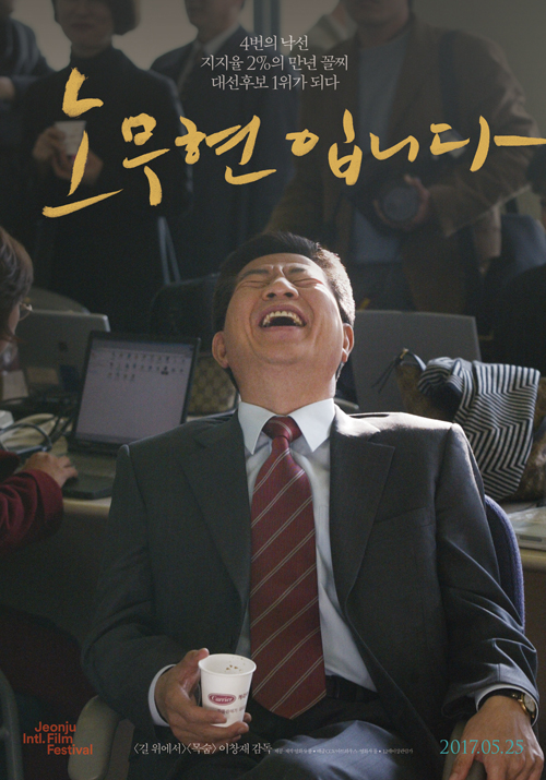 <노무현입니다> 동영상 다운로드
