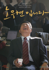 노무현입니다(2017)