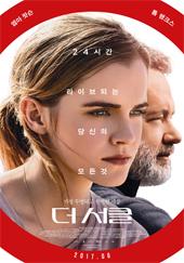 더 서클(2017)