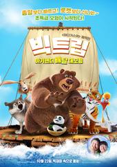 빅트립: 아기팬더 배달 대모험 (한글자막) (극장동시상영)