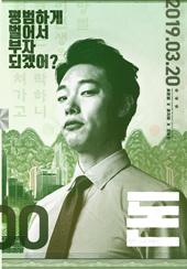 돈(2018)