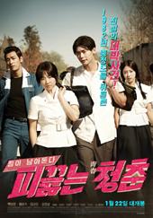 피끓는 청춘(2014)