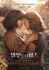 텔 잇 투 더 비즈 (극장동시상영)