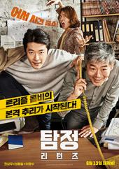 탐정: 리턴즈 (극장동시상영)(2018)