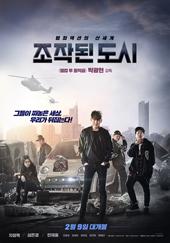 조작된 도시(2017)