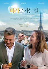 파리로 가는 길 FHD(2016)