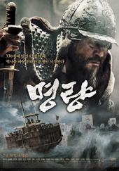 명량 (한국영화 역대 흥행작)(2013)