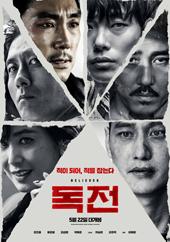 독전(2018)