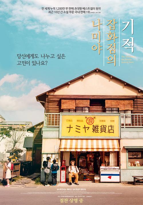 <나미야 잡화점의 기적> 동영상 다운로드