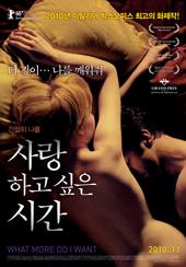 사랑하고 싶은 시간(2010)