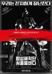 밤섬해적단 서울불바다 (극장동시상영)