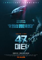 47미터 FHD (극장동시상영)