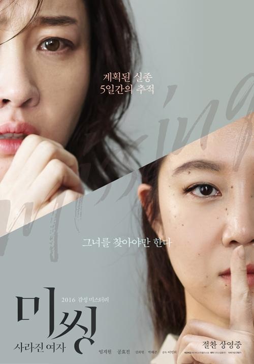 <미씽: 사라진 여자> 동영상 다운로드
