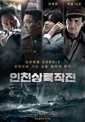 인천상륙작전 FHD(2016)