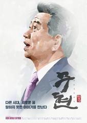 무현,두 도시 이야기 : 파이널 컷 (극장동시상영)