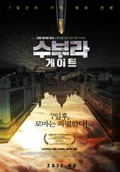 수부라 게이트 (극장동시상영)