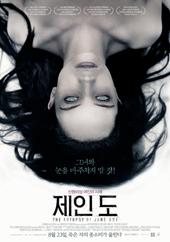 제인 도 FHD (극장동시상영)