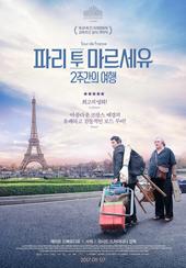 파리 투 마르세유: 2주간의 여행 (극장동시상영)