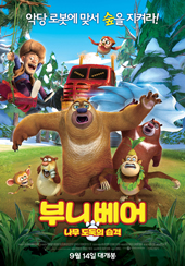 부니 베어: 나무 도둑의 습격 (우리말녹음)(극장동시상영)