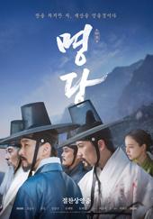 명당 (극장동시상영)(2018)