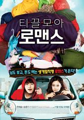 티끌모아 로맨스(2011)