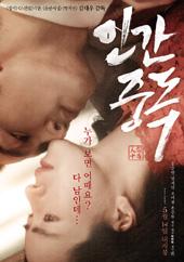 인간중독(2014)