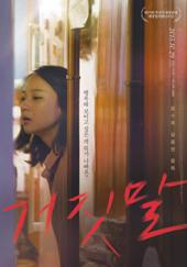 거짓말 (추석 맞이 할인)(2013)