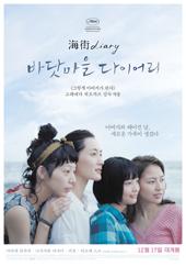 바닷마을 다이어리(2015)